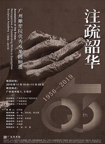 注疏韶华 - 广州雕塑院优秀成果回顾展