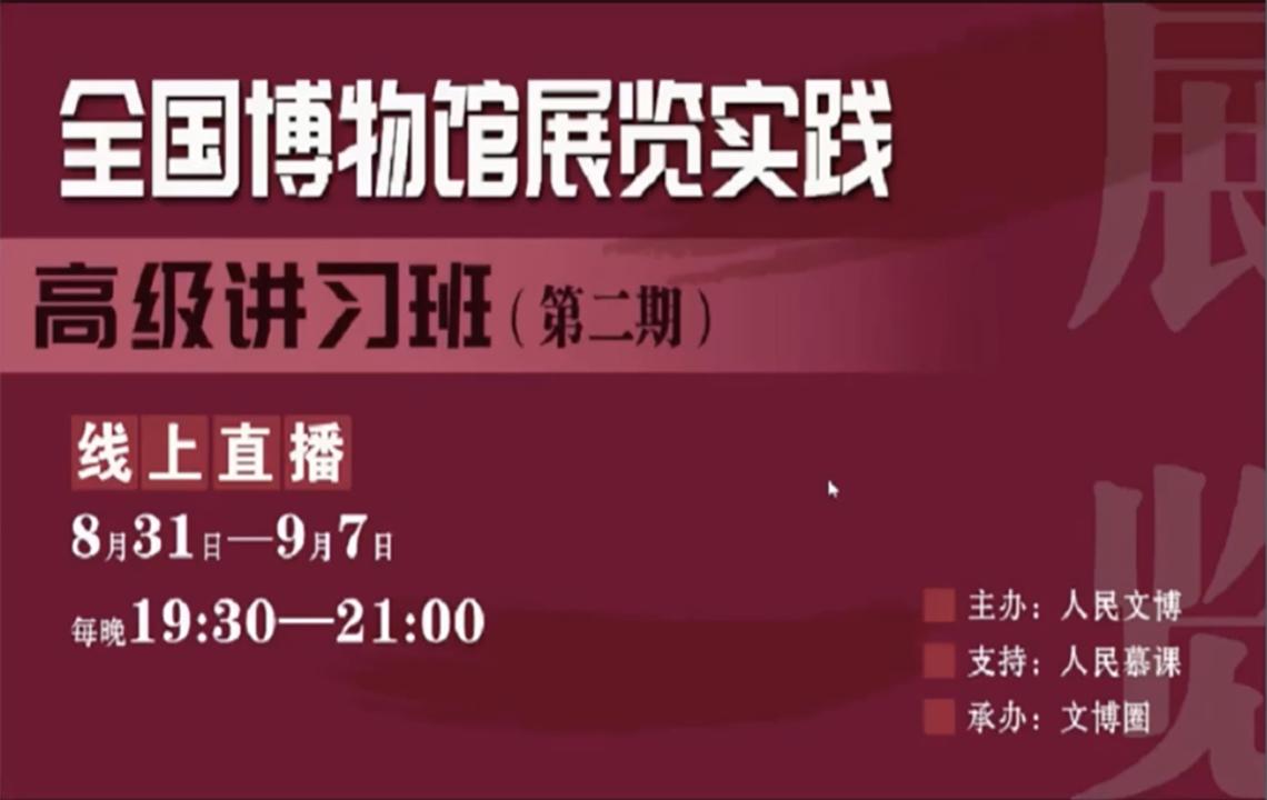 线上学习 | 我馆万琴参加第二期全国博物馆展览实践高级讲习班