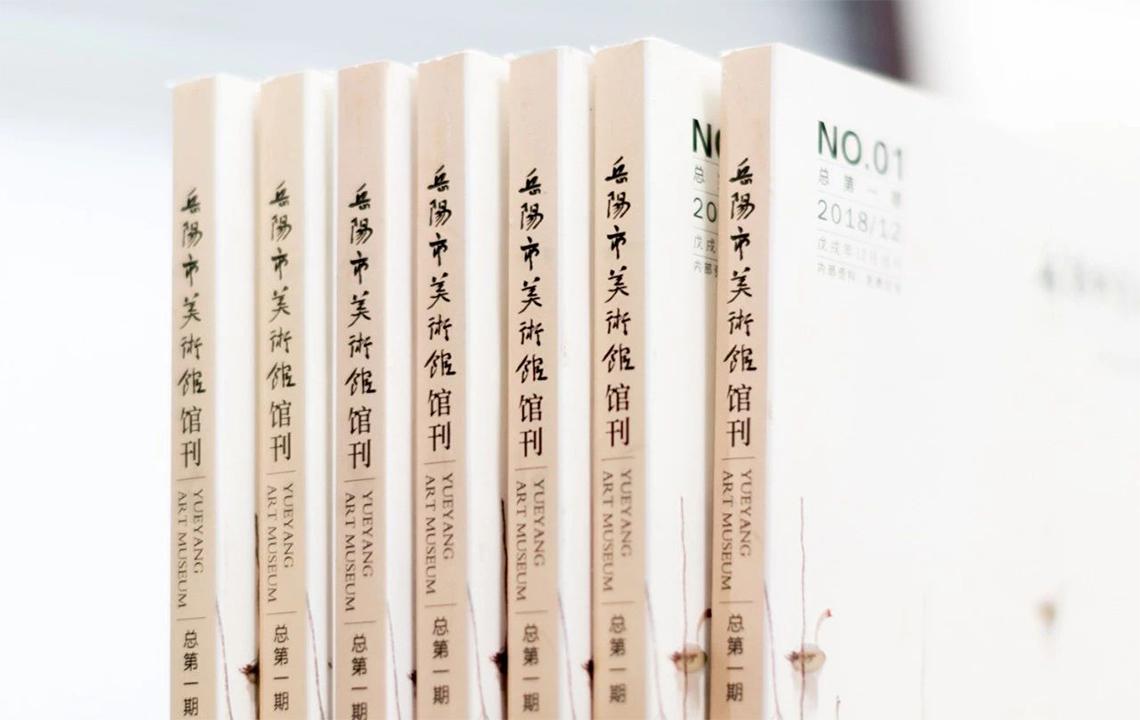 学术研究 | 馆刊《岳阳市美术馆》首发福利