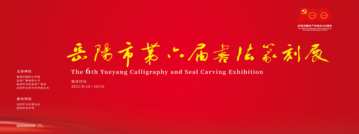 展览预告 | 岳阳市第六届书法篆刻展